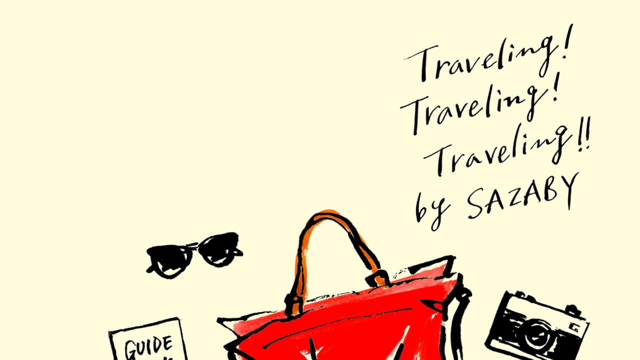 「バッグが決める 旅もある。」SAZABYのバッグを買って、ゴールデンウィークの楽しみ方を決めよう!!SAZABY×イラストレーター大橋美由紀さんのリーフレットを店頭で配布。